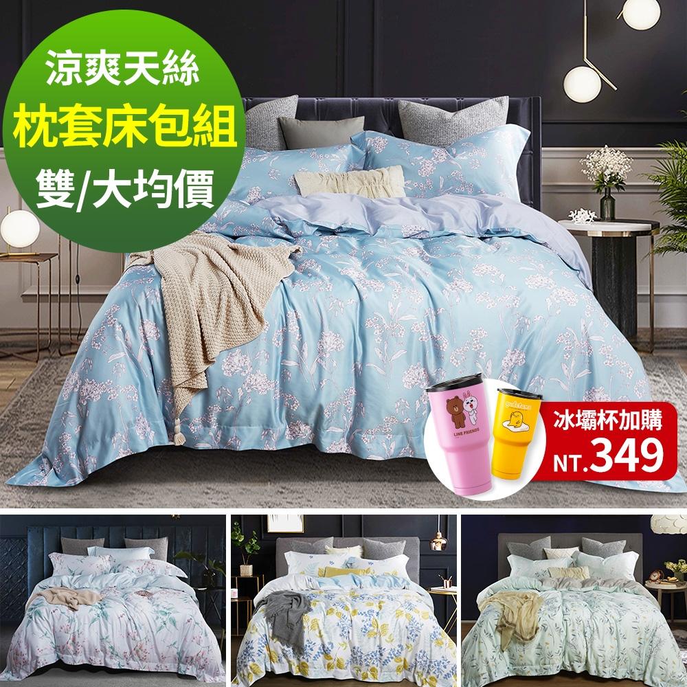 Ania Casa 50%天絲床包枕套組 採用3M吸濕排汗專利 雙/大均價