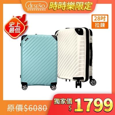 【歷史最低】Deseno 都會旅人28吋輕量行李箱(多色任選)