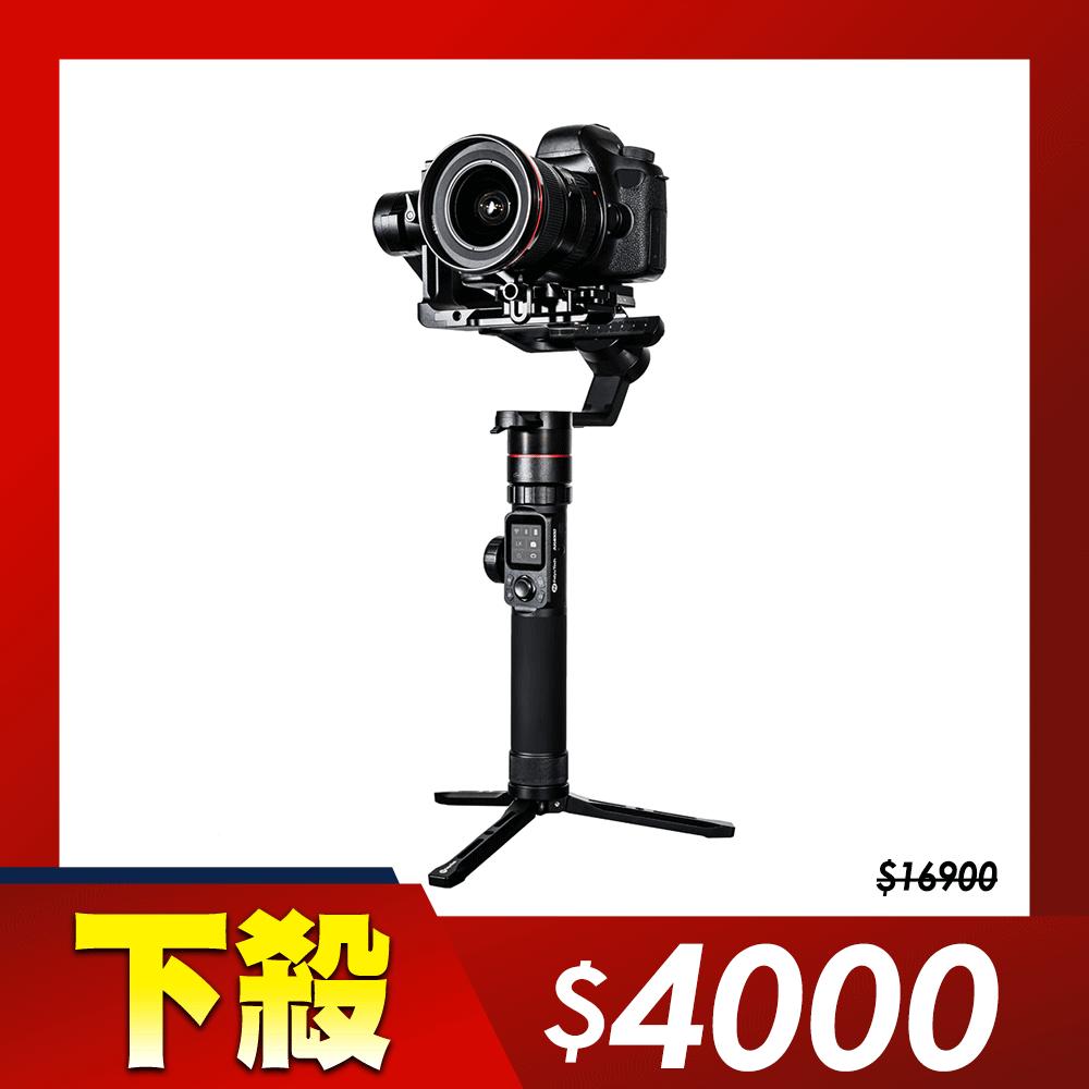 Feiyu飛宇 AK4000單眼相機三軸穩定器(不含相機)-公司貨