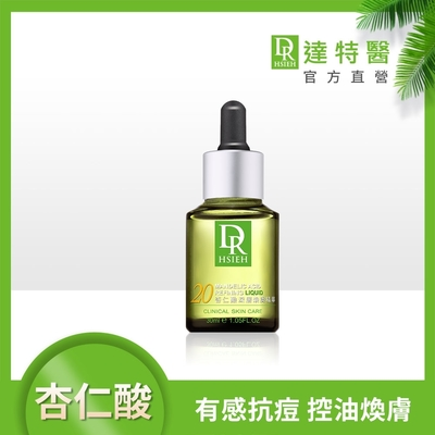 Dr.Hsieh 20%杏仁酸深層煥膚精華30ml