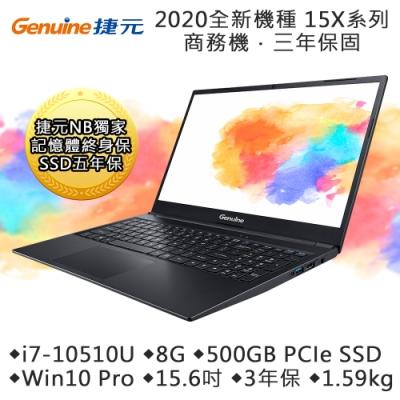 Genuine捷元 15X 15吋筆電(i7-10510U/8G/500GB SSD/Win10 PRO/3年保)