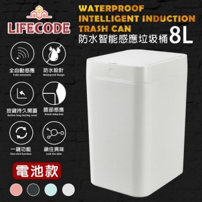 LIFECODE 防水智能感應塑膠垃圾桶-4色可選(8L-電池款)