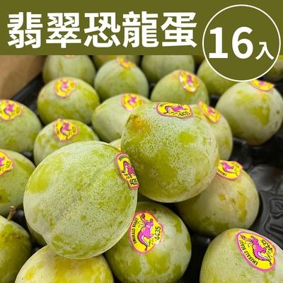 【甜露露】美國綠翡翠恐龍蛋16入禮盒(3台斤±10%)