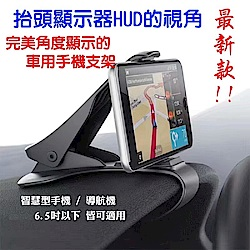 車用平視型儀表板手機架(導航最適用)