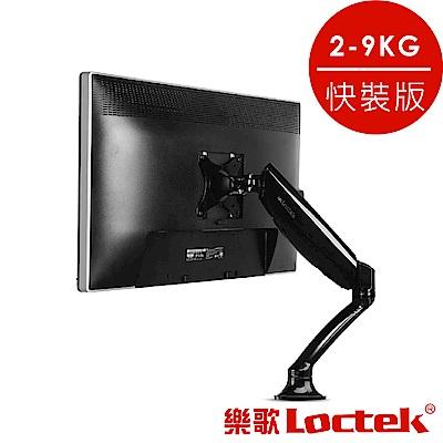 樂歌Loctek DLB502 人體工學電腦螢幕支架 2-9KG適用