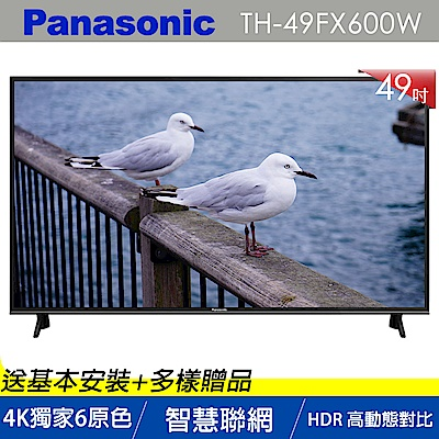 Panasonic國際牌  49 吋 4 K UHD 連網液晶顯示器 TH- 49 FX 600 W