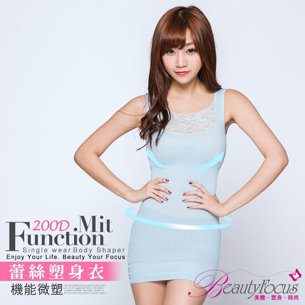 BeautyFocus 200D塑腰蕾絲內搭背心(水藍)