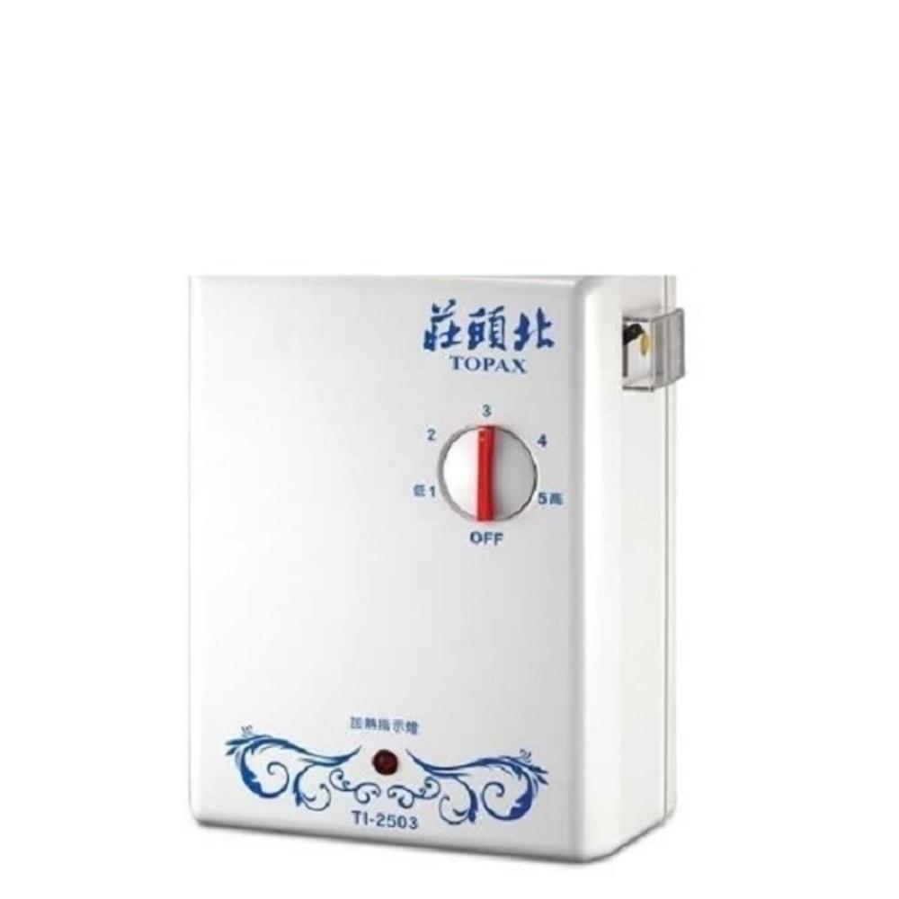 (全省安裝)莊頭北瞬熱型電熱水器熱水器TI-2503