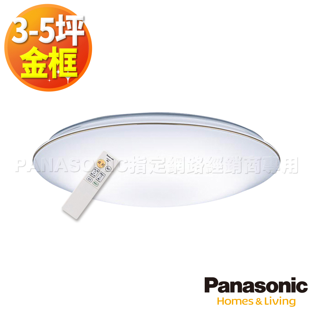 Panasonic國際牌 3-5坪 LED吸頂燈 簡約經典白 LGC31116A09 金框