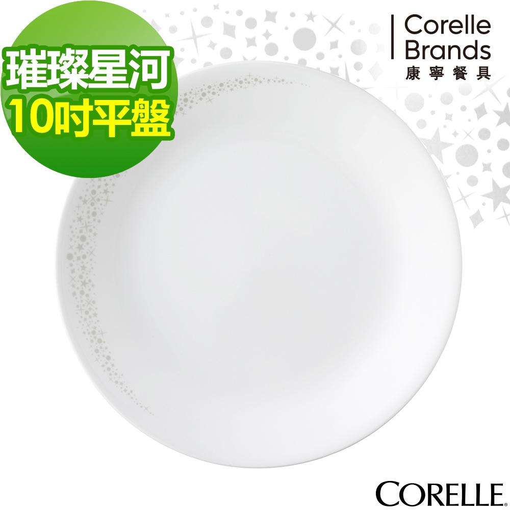CORELLE康寧 璀璨星河10吋平盤
