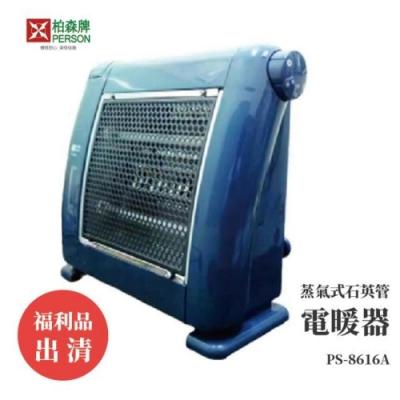 福利品 柏森牌 2段速蒸氣式石英管電暖器 PS-8616A