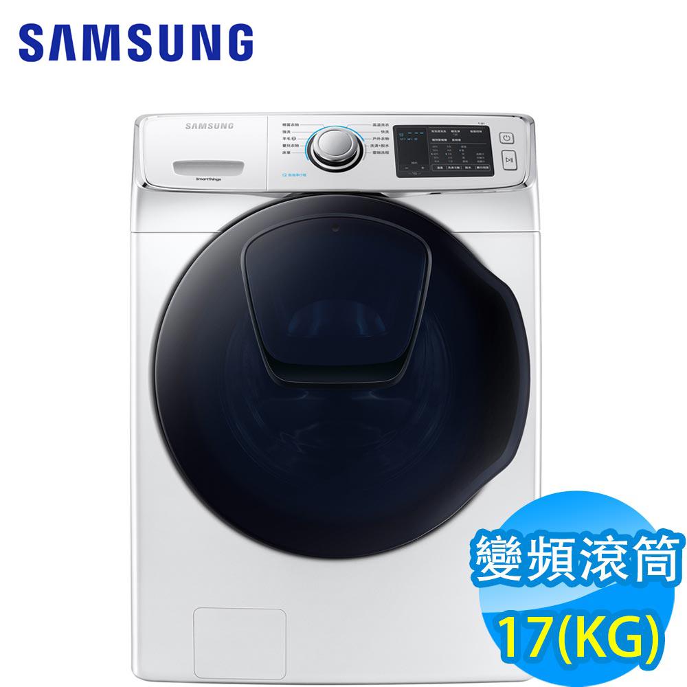 SAMSUNG三星 17KG 變頻滾筒洗脫洗衣機 WF17N7510KW/TW 亮麗白