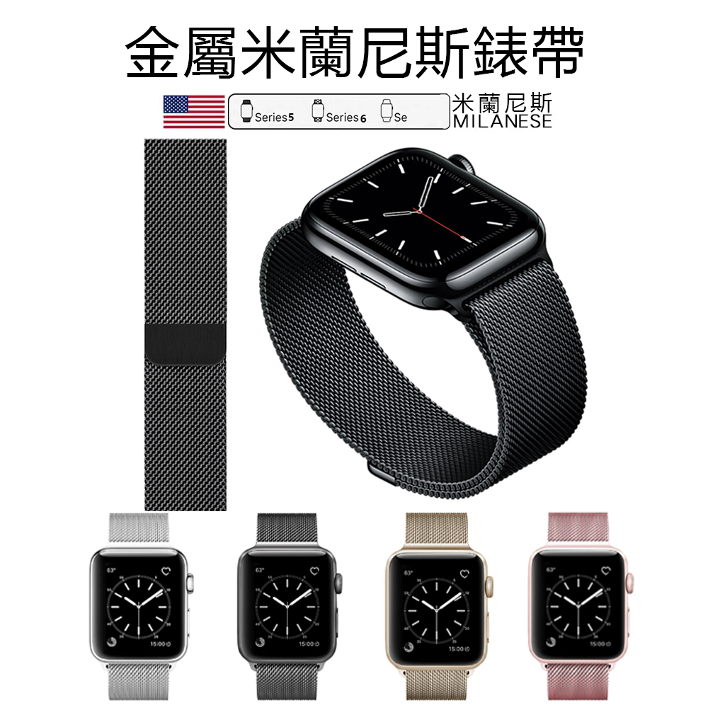 Apple Watch 1/2/3/4/5/6/SE 米蘭尼斯金屬錶帶 磁吸替換帶