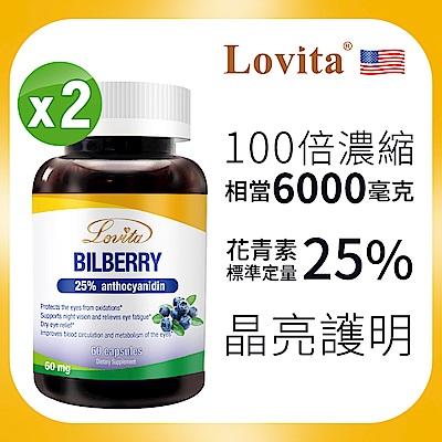 Lovita愛維他-山桑果60mg 100倍濃縮 60顆/瓶 2入組 山桑子