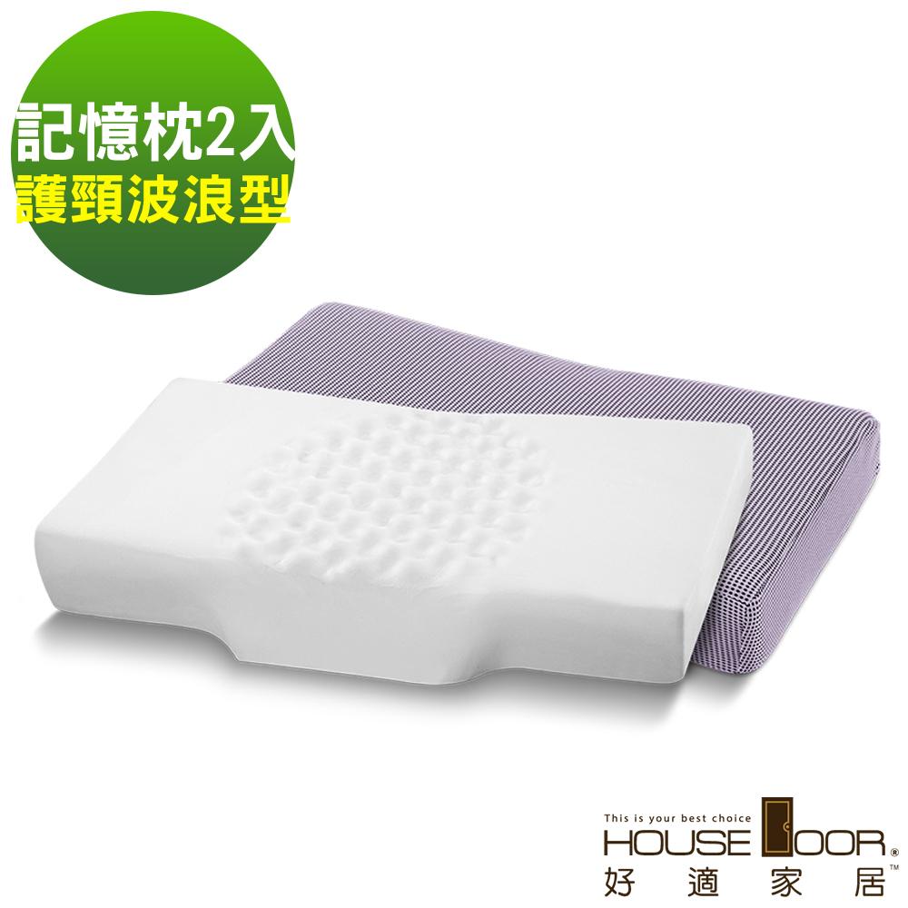 House Door 好適家居 吸濕排濕布親水性涼感釋壓記憶枕-護頸波浪型(2入)