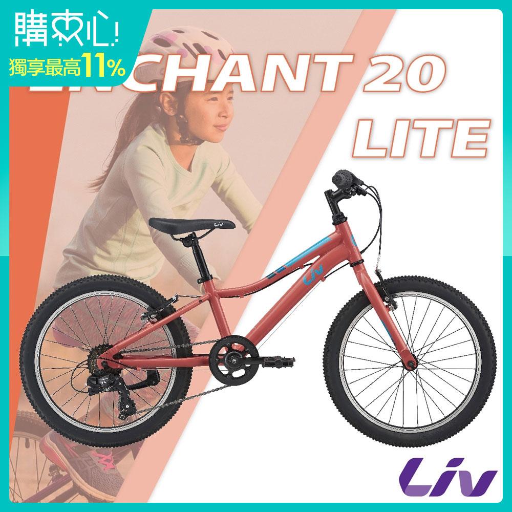Liv ENCHANT 20 LITE 青少女運動越野車