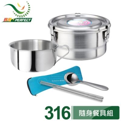 PERFECT 理想 極緻316雙層防漏便當盒14cm+學生湯碗10cm+日式隨身餐具組