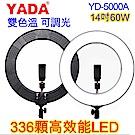 YADA 14吋可調色溫超薄LED環形攝影燈(YD-5000A)