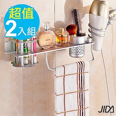 (買一送一)佶之屋 高質感太空鋁多功能浴室置物架