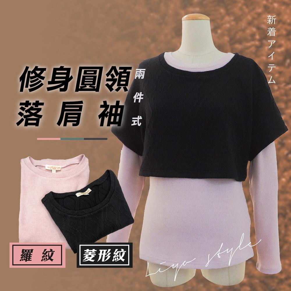 T恤-LIYO理優-落肩袖兩件式修身圓領T-E942010