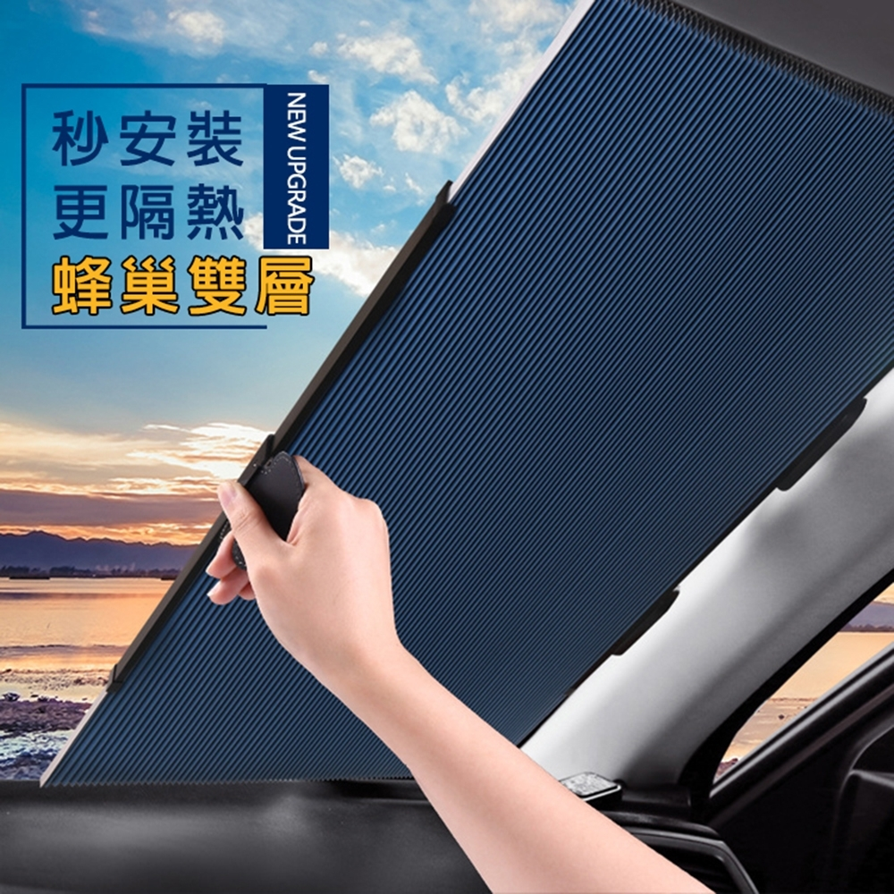 蜂巢式雙層汽車前擋遮陽簾/遮陽板 伸縮隔熱車用防曬避光墊 65cm前檔