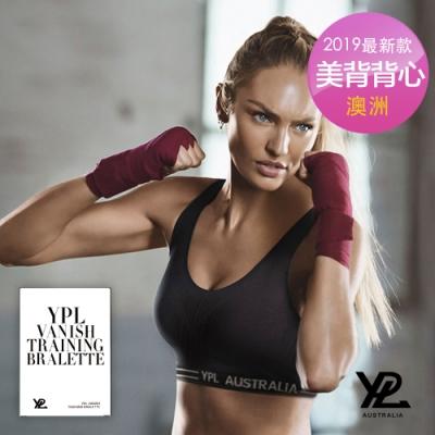 澳洲 YPL 2019美背無鋼圈提胸防震運動背心