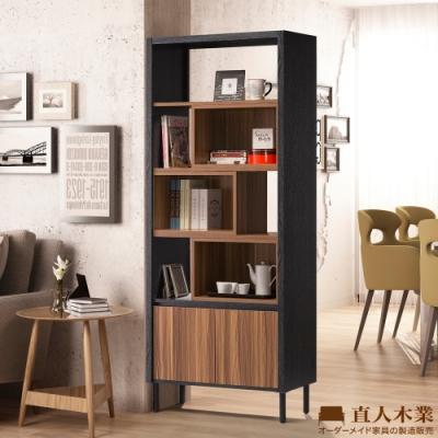 直人木業-KNOW輕工業風80CM隔間/書櫃/置物櫃80x40x200