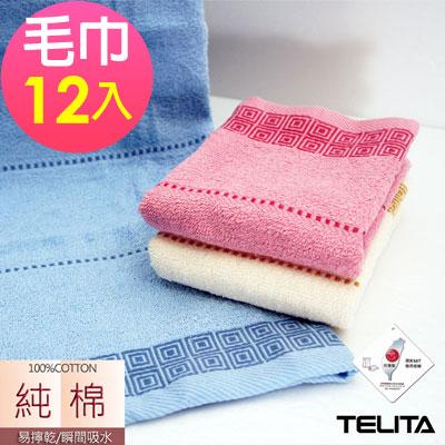 TELITA 方格紋緹花易擰乾毛巾(超值12入組)