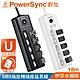 群加 PowerSync 5開5插防雷擊『90度旋轉插座』延長線1.8米(黑色TS5X0018) (白色TS5X9018) product thumbnail 1