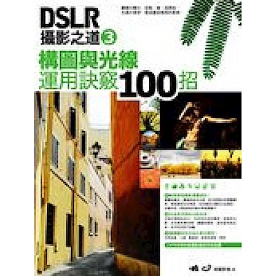 DSLR攝影之道 3:構圖與光線運用訣竅100招