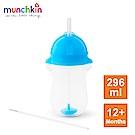 munchkin滿趣健-360度吸管貼心鎖滑蓋防漏杯296ml