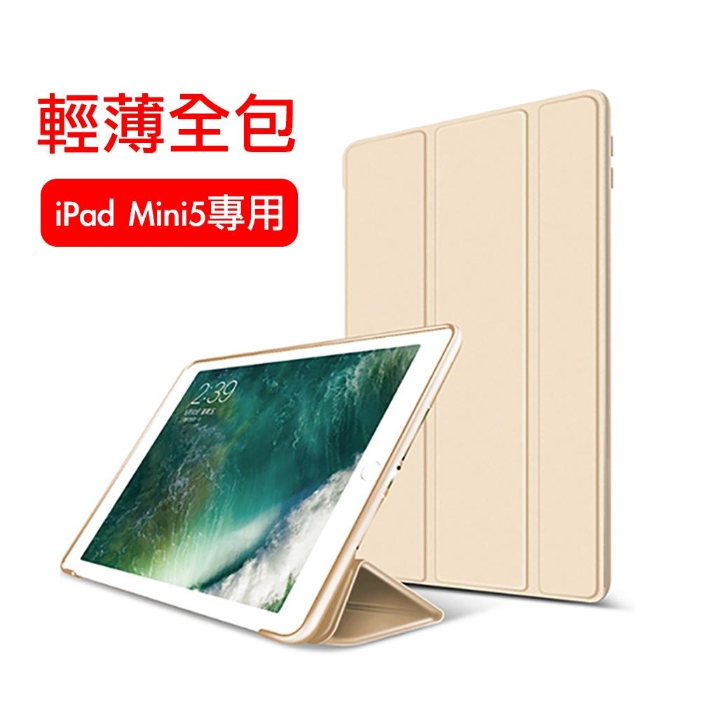 iPad mini5 7.9吋 2019 A2133 三折蜂巢散熱保護皮套 product image 1