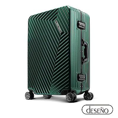 Deseno索特典藏II 26吋細鋁框行李箱-金屬綠