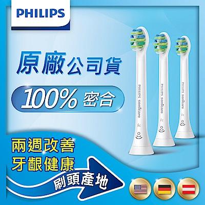 【Philips飛利浦】Sonicare Flexcare Platinum 智能牙間護理刷頭-迷你型(三支裝)HX9013/67