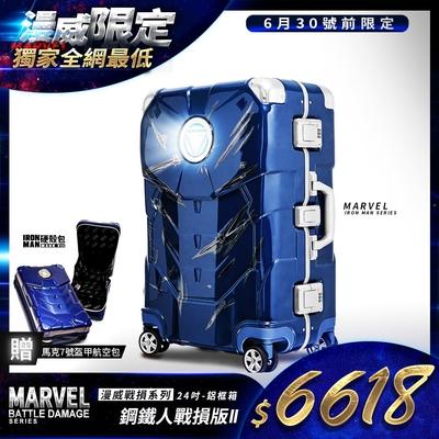 Marvel 漫威年度限量復仇者24吋鋁框行李箱鋼鐵人戰損版II-Mark 30