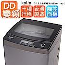KOLIN 歌林直驅變頻單槽12KG洗衣機BW-12V01(鐵灰)