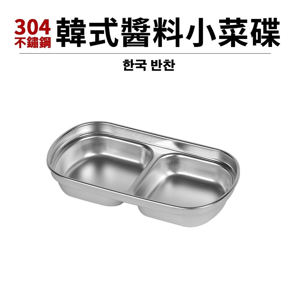 304不鏽鋼韓式醬料小菜碟(二格)