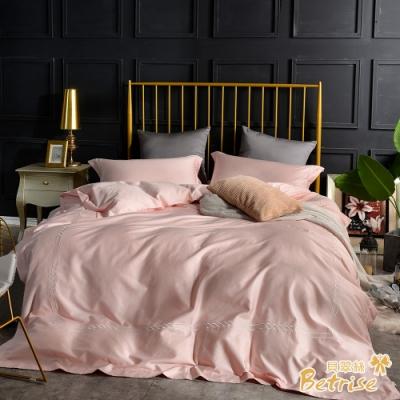 Betrise若綺玉 輕奢系列 加大 頂級300織精梳長絨棉素色刺繡四件式被套床包組