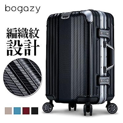 Bogazy 古典風華 20吋編織紋浪型凹槽設計鋁框行李箱(經典黑)