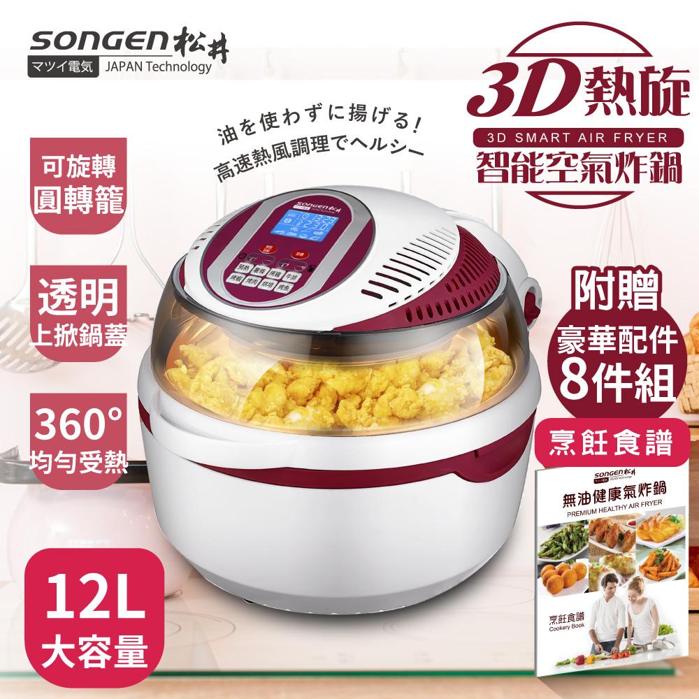 SONGEN松井 12L可旋轉籠3D熱旋氣炸鍋(附贈烹飪炊具8件組+美食烹飪食譜一本(SG-1000DT(R))