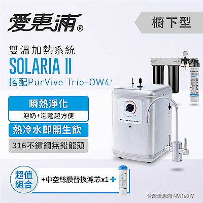 愛惠浦 雙溫加熱系統三道式淨水設備 SOLARIA II+Trio-OW4+UF-01