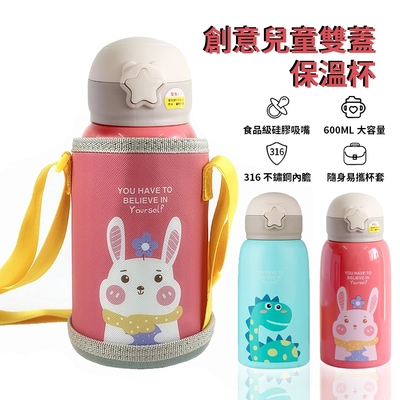 YUNMI 316不鏽鋼兒童保溫瓶 保溫水壺 學習水杯 兒童背帶水壼 飲水杯 600ml(贈杯套)