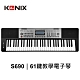 【KONIX】61鍵多功能電子琴S690 教學式電鋼琴 琴鍵對應顯示螢幕 台灣原廠保固 product thumbnail 2