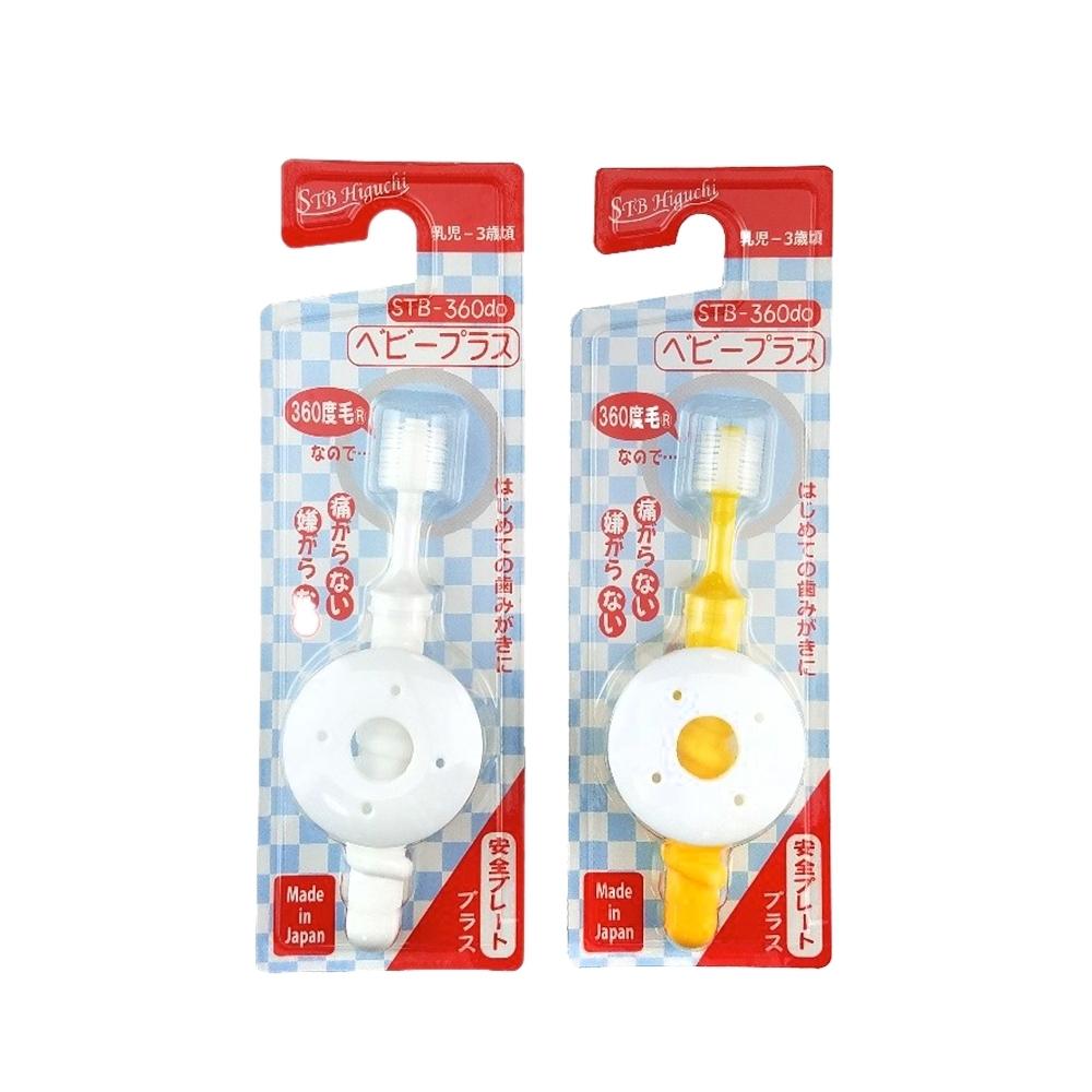 日本製STB-360DO Baby Plus嬰兒牙刷/安全牙刷/學習牙刷