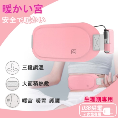 【CY 呈云】經痛暖宮超薄溫熱助眠護腰帶(USB供電)
