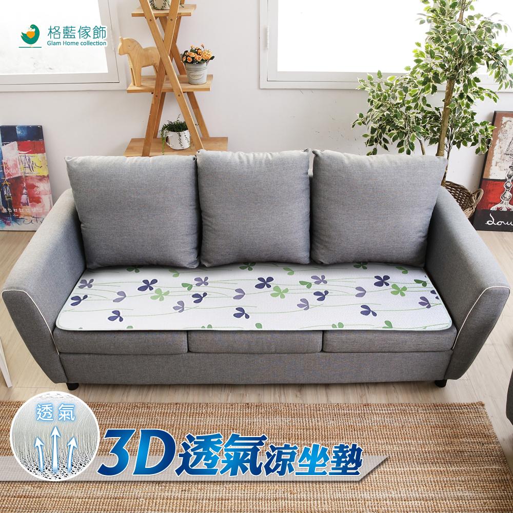 格藍傢飾-AirDry 3D透氣涼1+2+3人坐墊-幸運草(15mm)