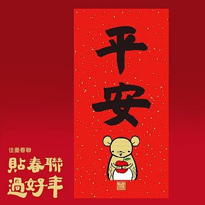 佳墨 2020鼠年春聯-黃金鼠-門心-平安