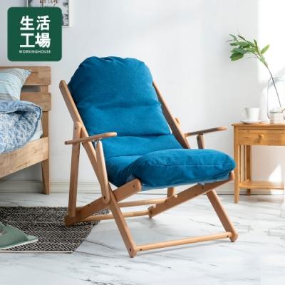 【品牌週↓最後3天-生活工場】北歐簡約可拆洗式櫸木躺椅-藍色