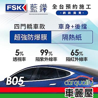 【FSK】防窺抗UV隔熱貼 防爆膜藍鑽系列 車身左右四窗+後擋 送安裝 不含天窗 B05