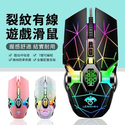 【YUNMI】裂紋S30電競滑鼠 遊戲滑鼠 機械滑鼠 RGB呼吸炫光 DPI變速 有線滑鼠 靜音滑鼠 辦公滑鼠